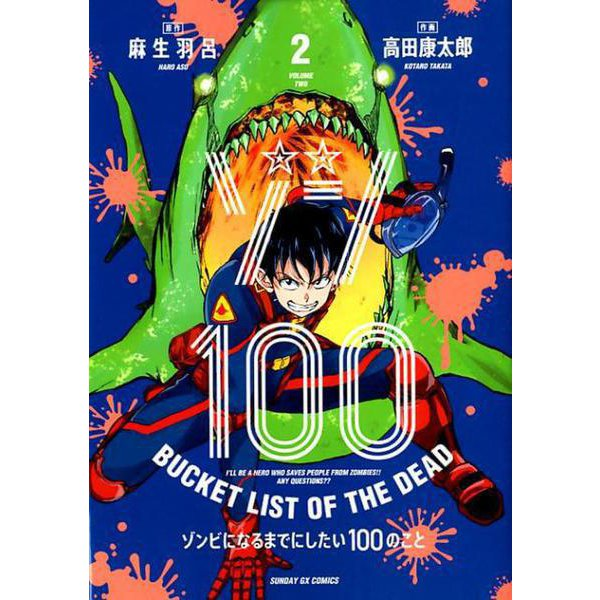ゾン100~ゾンビになるまでにしたい100のこと~<2>(サンデーGXコミックス) [コミック]
