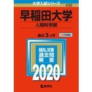 早稲田大学(人間科学部)-2020年版;No.430(大学入試シリーズ) [全集叢書]