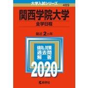 関西学院大学(全学日程)-2020年版;No.489(大学入試シリーズ) [全集叢書]
