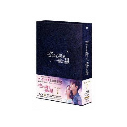 空から降る一億の星<韓国版> Blu-ray BOX1 [Blu-ray Disc]