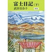 富士日記(下)-新版(中公文庫<た15-12>) [文庫]