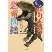 もっとやりすぎ恐竜図鑑-進化するにはワケがある! [単行本]