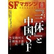 S-Fマガジン 2019年 08月号 [雑誌]