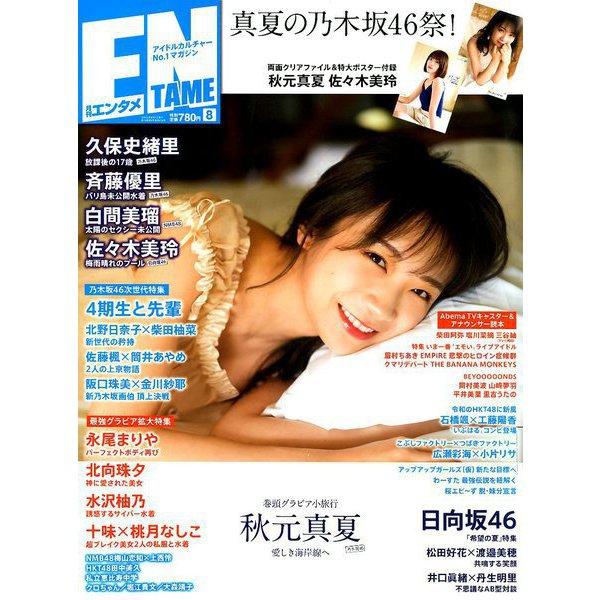 ENTAME (エンタメ) 2019年 08月号 [雑誌]