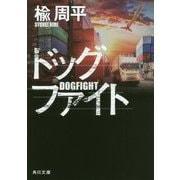 ドッグファイト(角川文庫) [文庫]
