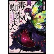 毒蜘蛛夫人 1(Nemuki+コミックス) [コミック]