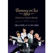 Fantasy on Ice2019OFFICIAL PHO [ムック・その他]