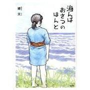 海んばおさつのほんと [絵本]