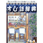 すし語辞典―寿司にまつわる言葉をイラストと豆知識でシャリッと読み解く [単行本]