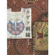 中央アジア・遊牧民の手仕事 カザフ刺繍―伝統の文様と作り方 [単行本]