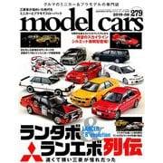 model cars (モデルカーズ) 2019年 08月号 [雑誌]