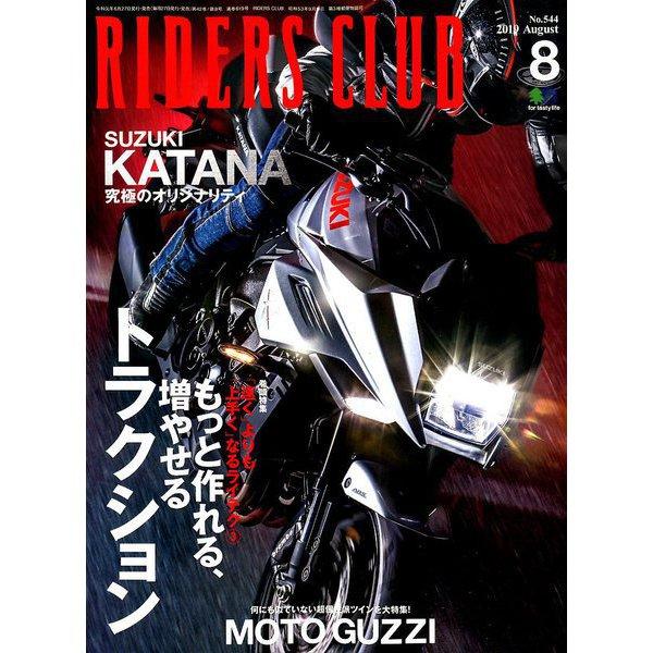 RIDERS CLUB (ライダース クラブ) 2019年 08月号 [雑誌]
