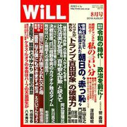 WiLL (マンスリーウィル) 2019年 08月号 [雑誌]