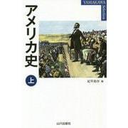 アメリカ史〈上〉(YAMAKAWA SELECTION) [単行本]