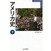 アメリカ史〈下〉(YAMAKAWA SELECTION) [単行本]