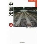 中国史〈上〉(YAMAKAWA SELECTION) [単行本]