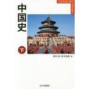 中国史〈下〉(YAMAKAWA SELECTION) [単行本]