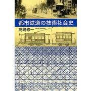 都市鉄道の技術社会史 [単行本]
