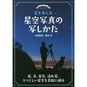 星を楽しむ星空写真の写しかた―星、月、星座、流れ星、うつくしい星空を素敵に撮る [単行本]