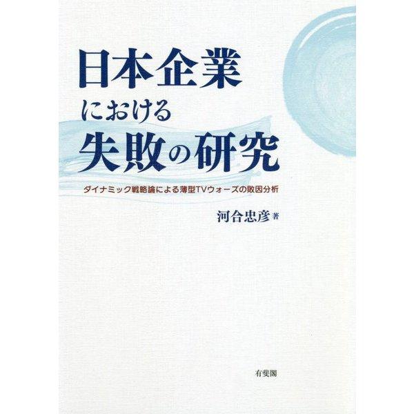 日本企業における失敗の研究―ダイナミック戦略論による薄型TVウォーズの敗因分析 [単行本]