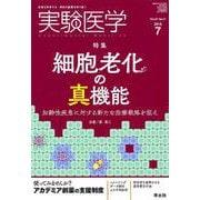 実験医学 Vol.37No.11 [単行本]
