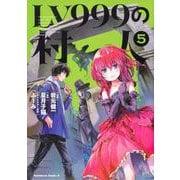 LV999の村人 (5)<5>(角川コミックス・エース) [コミック]