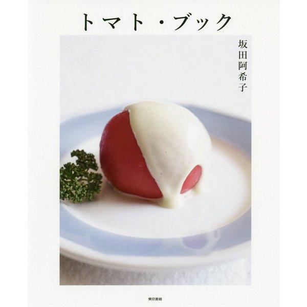 トマト・ブック [単行本]