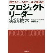 プロジェクトリーダー実践教本―誰でもチームをゴールに導ける! [単行本]