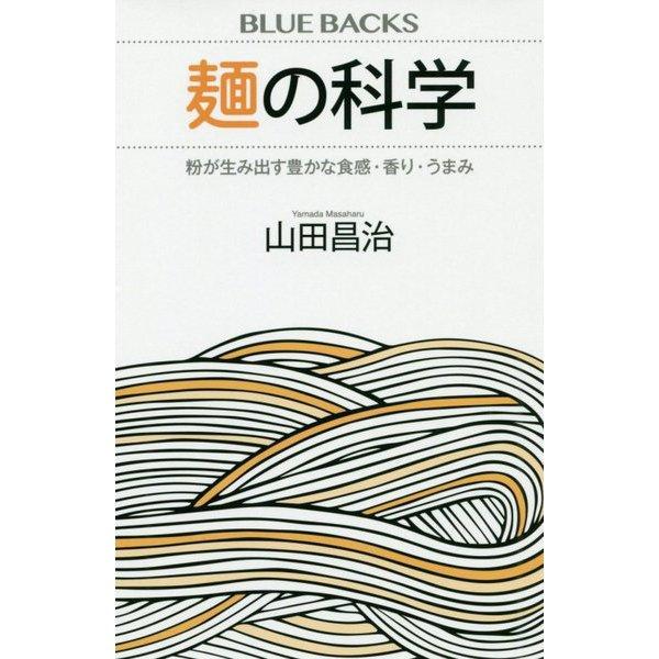 麺の科学―粉が生み出す豊かな食感・香り・うまみ(ブルーバックス) [新書]