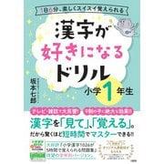 漢字が好きになるドリル 小学1年生 [単行本]