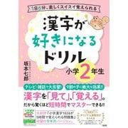 漢字が好きになるドリル 小学2年生 [単行本]