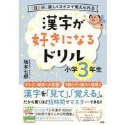 漢字が好きになるドリル 小学3年生 [単行本]
