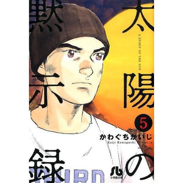 太陽の黙示録<5>(コミック文庫(青年)) [文庫]