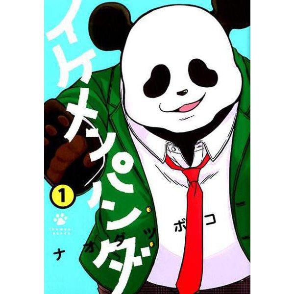 イケメンパンダ<1>(フラワーコミックス) [コミック]