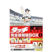 タッチ完全復刻版BOX 4 [ムック・その他]