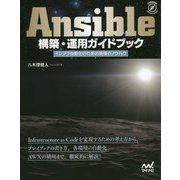 Ansible構築・運用ガイドブック―インフラ自動化のための現場のノウハウ [ムック・その他]