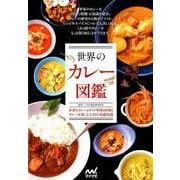世界のカレー図鑑-世界のカレー&サイド料理100種とカレーを楽しむための基礎知識 [ムック・その他]