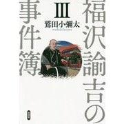 福沢諭吉の事件簿〈3〉 [単行本]
