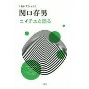 ニイチエと語る(セレクション関口存男) [単行本]