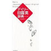 デイリー日露英辞典 カジュアル版 [事典辞典]