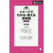 イメージでわかる・使える英単語 前置詞編-日本人の弱点、前置詞をコアイメージで攻略!(アルク・ライブラリーシリーズ) [単行本]