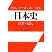 大学入学共通テストへの道 日本史-問題と解説 日本史B [単行本]