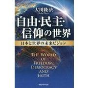 自由・民主・信仰の世界-日本と世界の未来ビジョン [単行本]