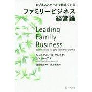ファミリービジネス経営論―ビジネススクールで教えている [単行本]