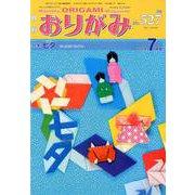おりがみ 527号-月刊 [単行本]