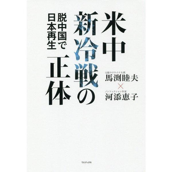 米中新冷戦の正体 - 脱中国で日本再生 - [単行本]