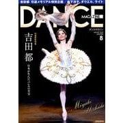 DANCE MAGAZINE (ダンスマガジン) 2019年 08月号 [雑誌]