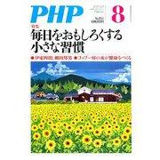 PHP 2019年 08月号 [雑誌]