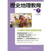 歴史地理教育 2019年 07月号 [雑誌]