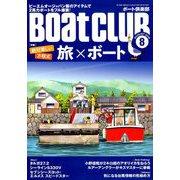 Boat CLUB (ボートクラブ) 2019年 08月号 [雑誌]